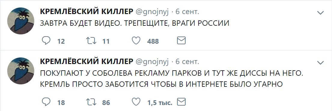 гнойный кремлевский киллер