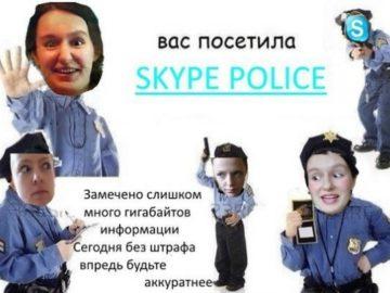 """Реклама""""Скайпа"""""""
