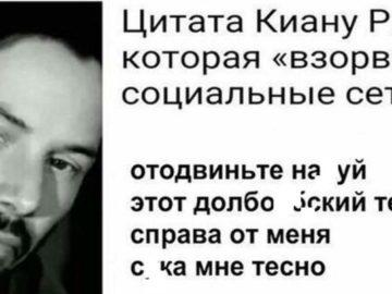 Цитата Киану Ривза, которая взорвала интернет