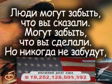 Внешний долг США