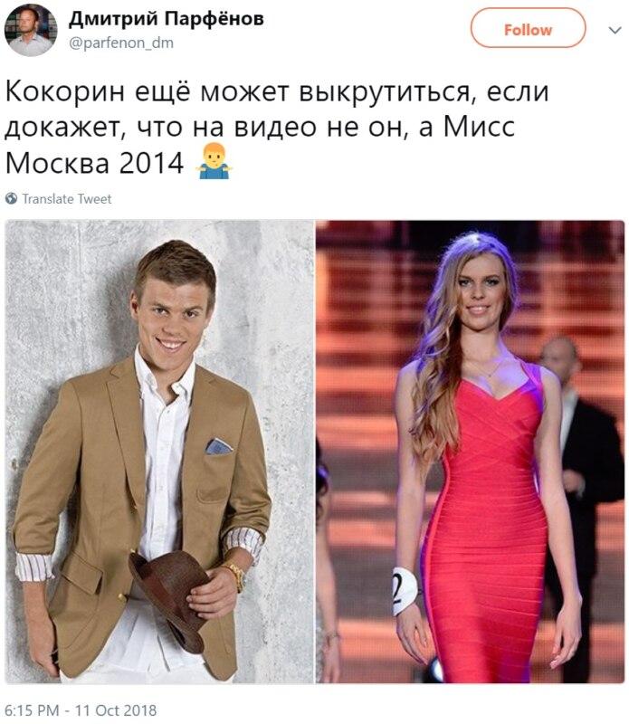 В интернете шутят про дело Кокорина и Мамаева
