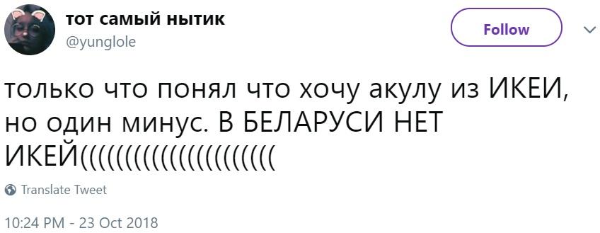 """Акула из """"ИКЕИ"""""""