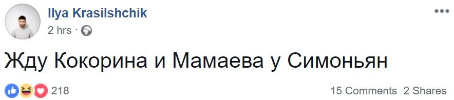 Кокорин и Мамаев избили двух людей