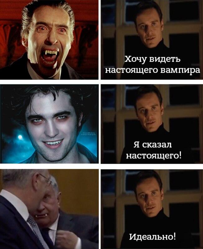 Сечин-вампир