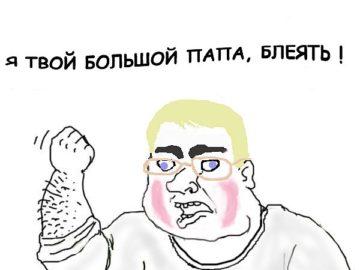 """Альберт """"Твой Большой Папа"""" Акчурин"""