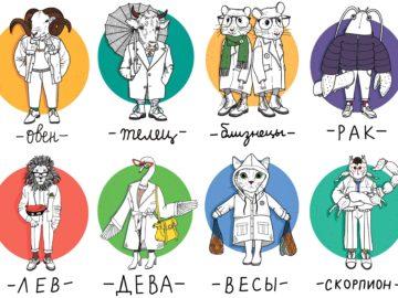Питерские знаки зодиака
