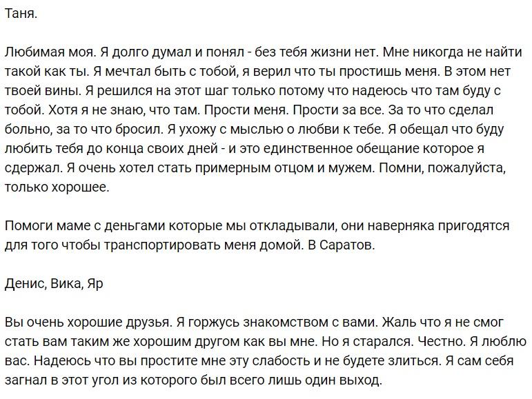 Журналист НТВ покончил с собой