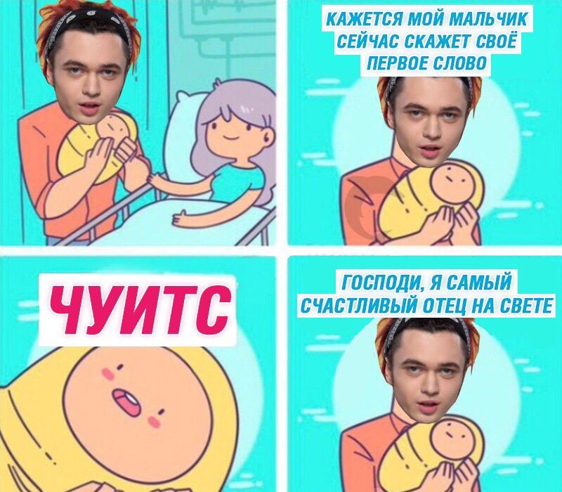 Мемы про швепс и чуитс