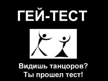Гей тест - танцоры