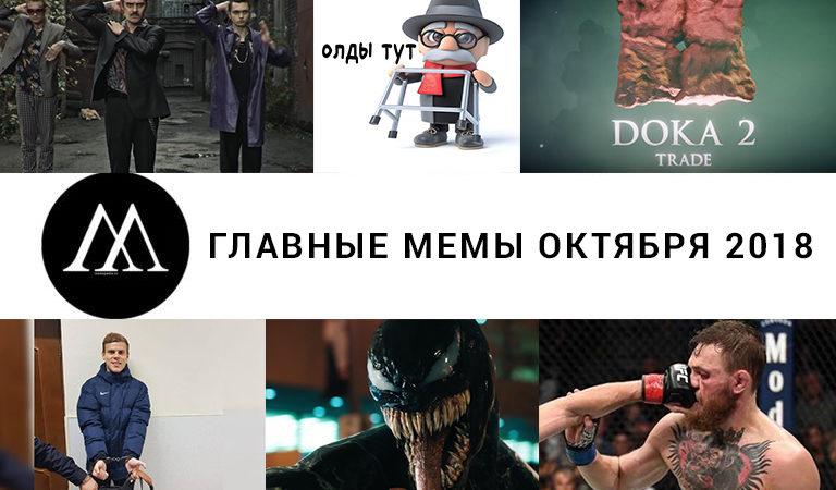Главные мемы октября 2018