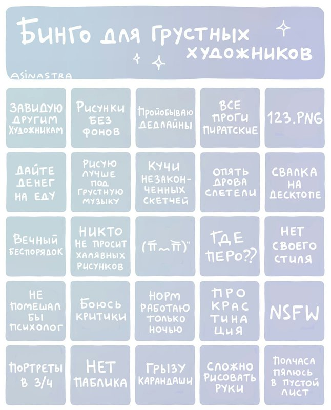 Художники Бинго