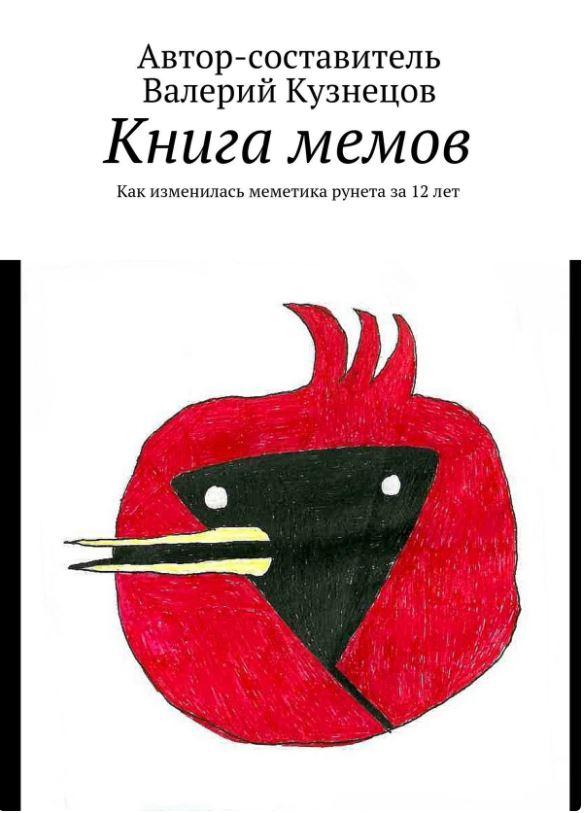 Книга мемов