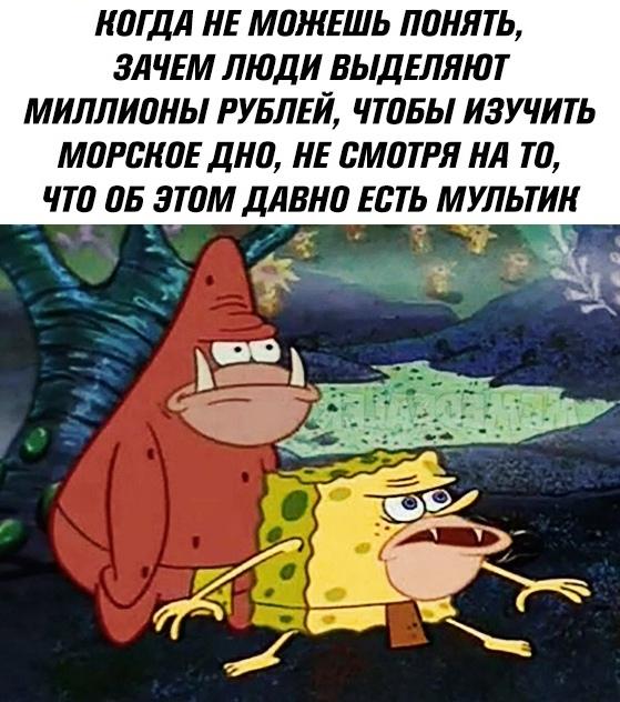 Мем Мультик про морское дно