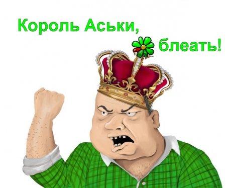 Мужик Король Аськи