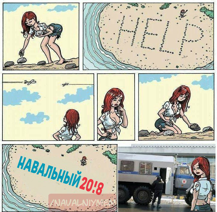 Навальный и Эстер