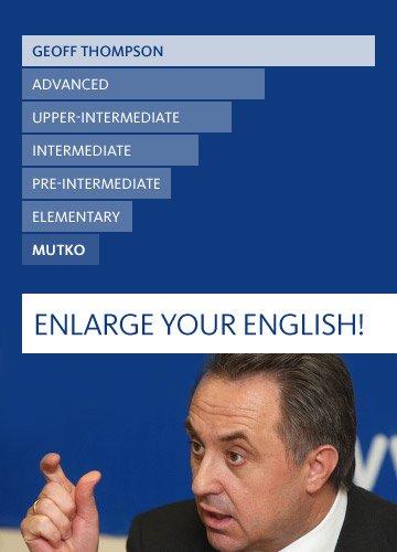 Расширь свой английский