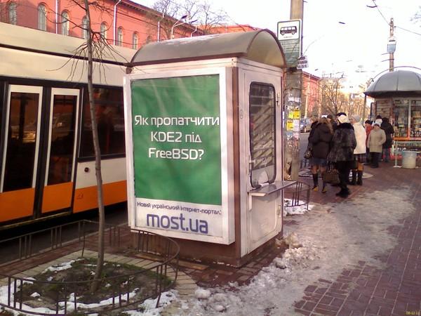 Как пропатчить - Рекламный плакат