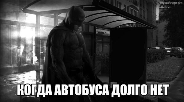 Грустный Бэтмен - Когда автобуса долго нет