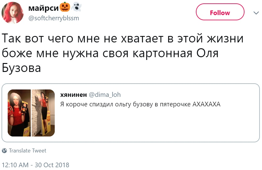 """Россияне воруют картонных Бузовых из """"Пятёрочек"""""""