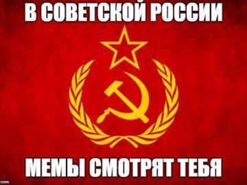 В России мемы смотрят тебя
