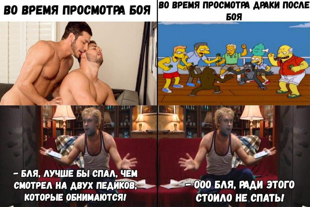 Нурмагомедов победил Макгрегора