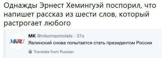 Явлинский пытается стать президентом