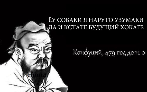 Йоу это Конфуций