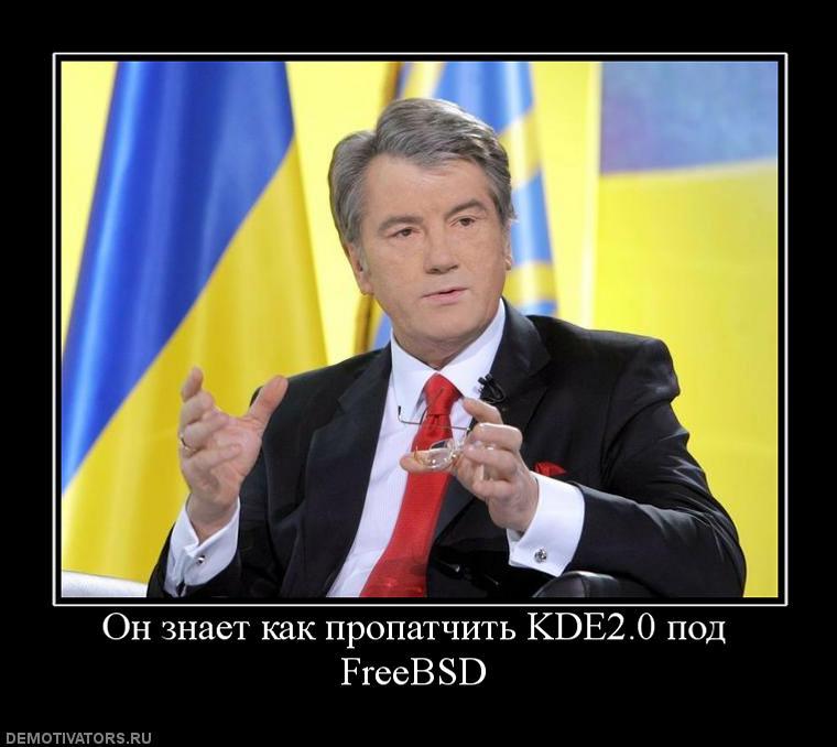 Ющенко знает, как пропатчить