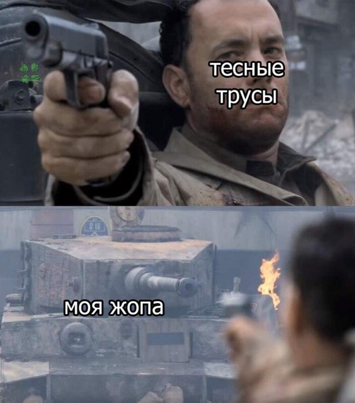 Том Хэнкс против танка