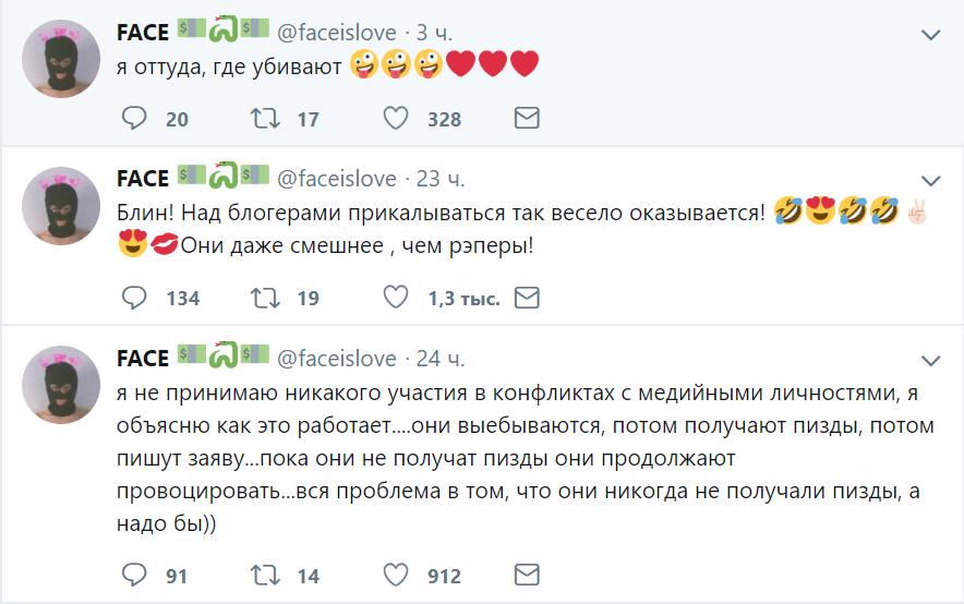 """""""Фэйс - крыса"""""""