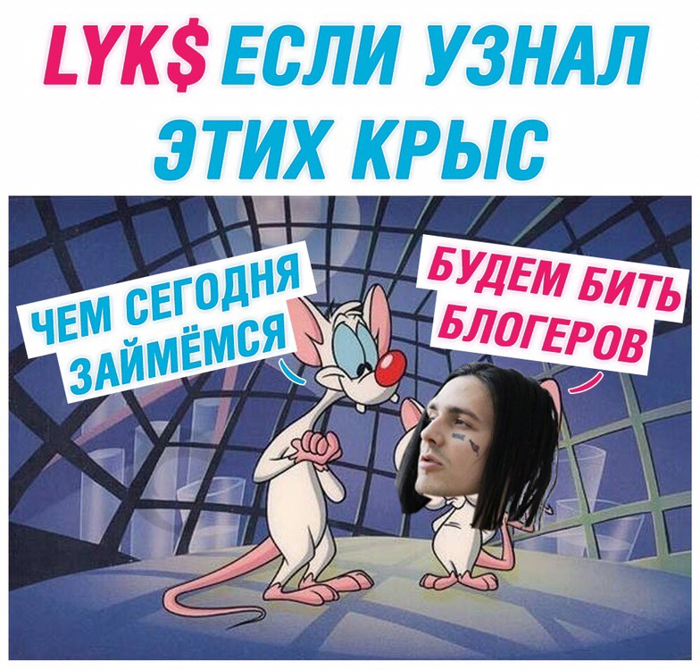 Face - крыса