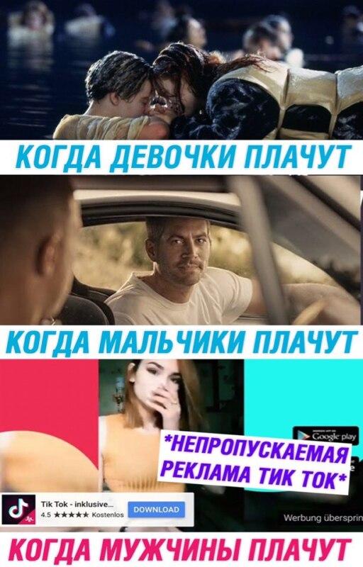 Мемы про тикток