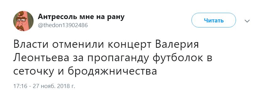 """""""Власти отменили концерт"""": в твиттере придумывают абсурдные причины для отмены выступлений"""