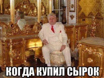 Мем про сырки Александров
