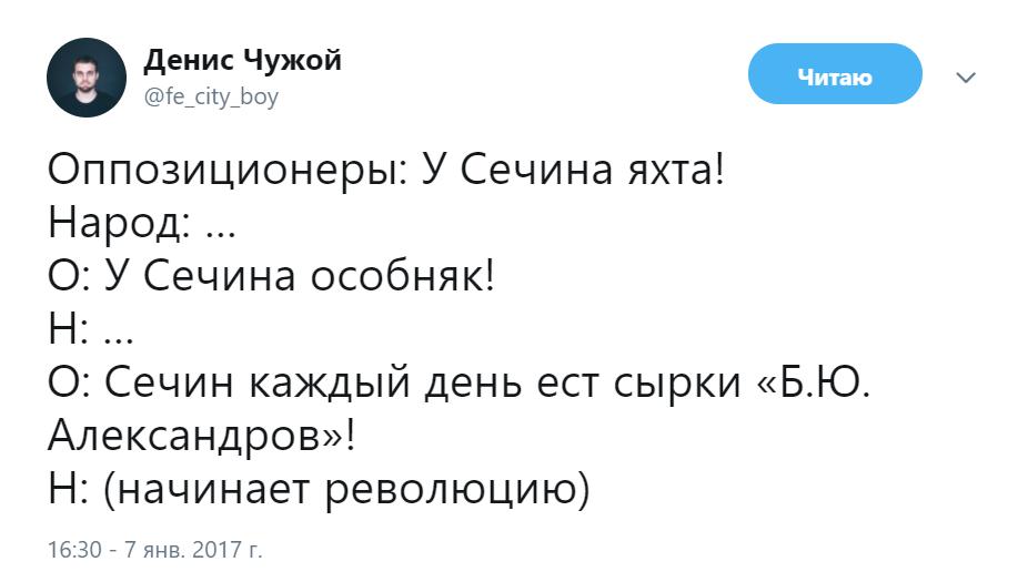 Мем Сырки Александров