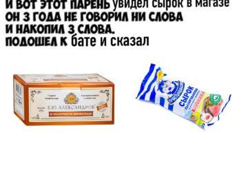Б. Ю. Александров - мемы про сырки
