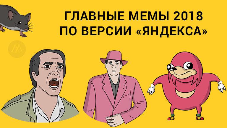 Главные мемы 2018 по версии «Яндекса»