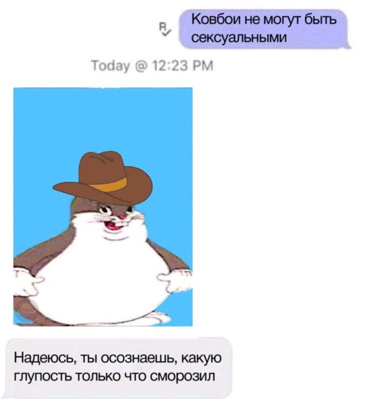 Мем с толстым кроликом