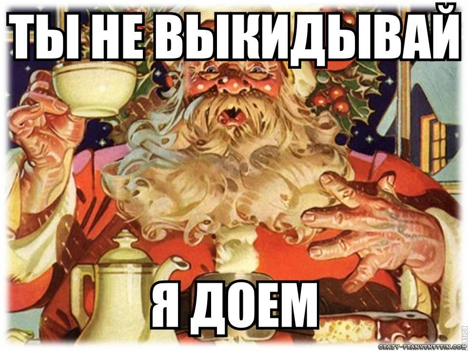 Дед доест