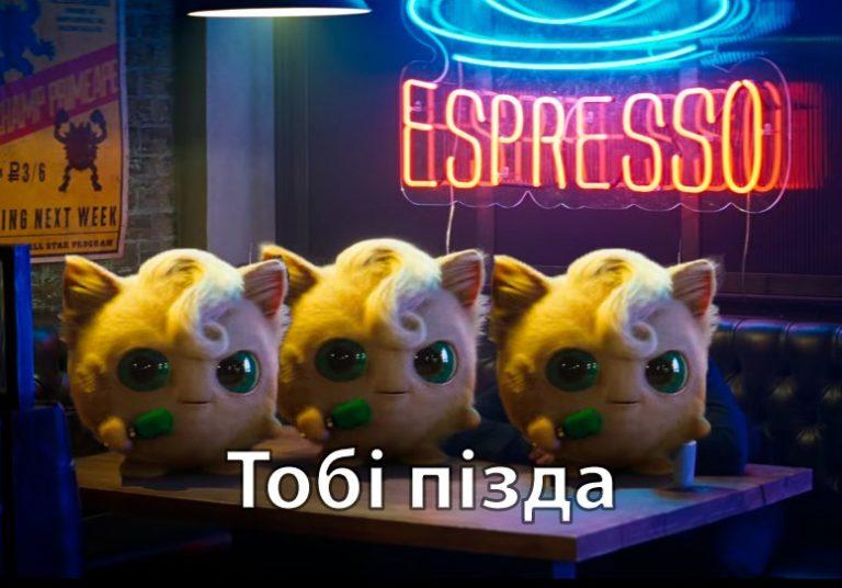 Злой Джигглипуф