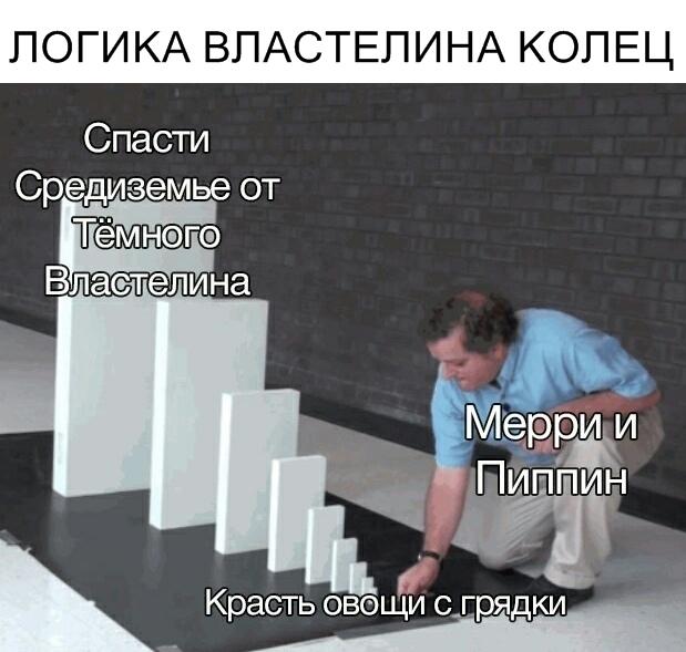 Мем с домино