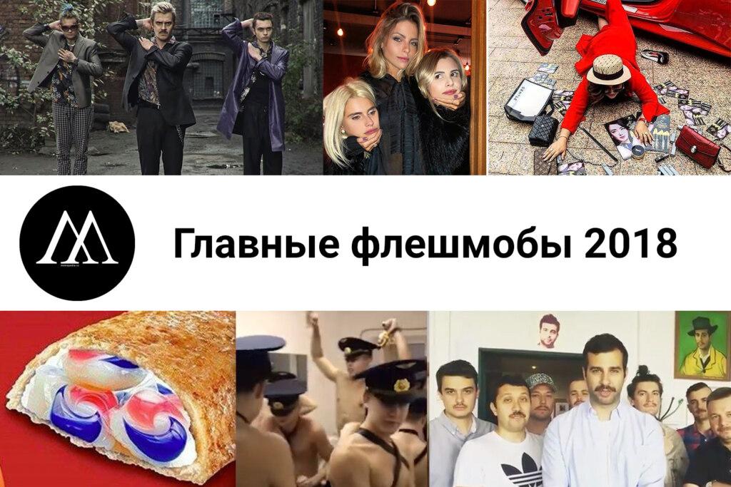 главные флешмобы 2018