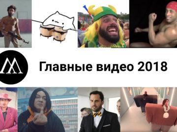 главные видео 2018