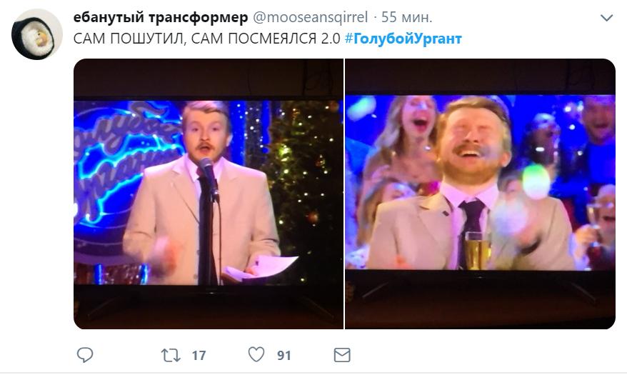 голубой ургант мемы