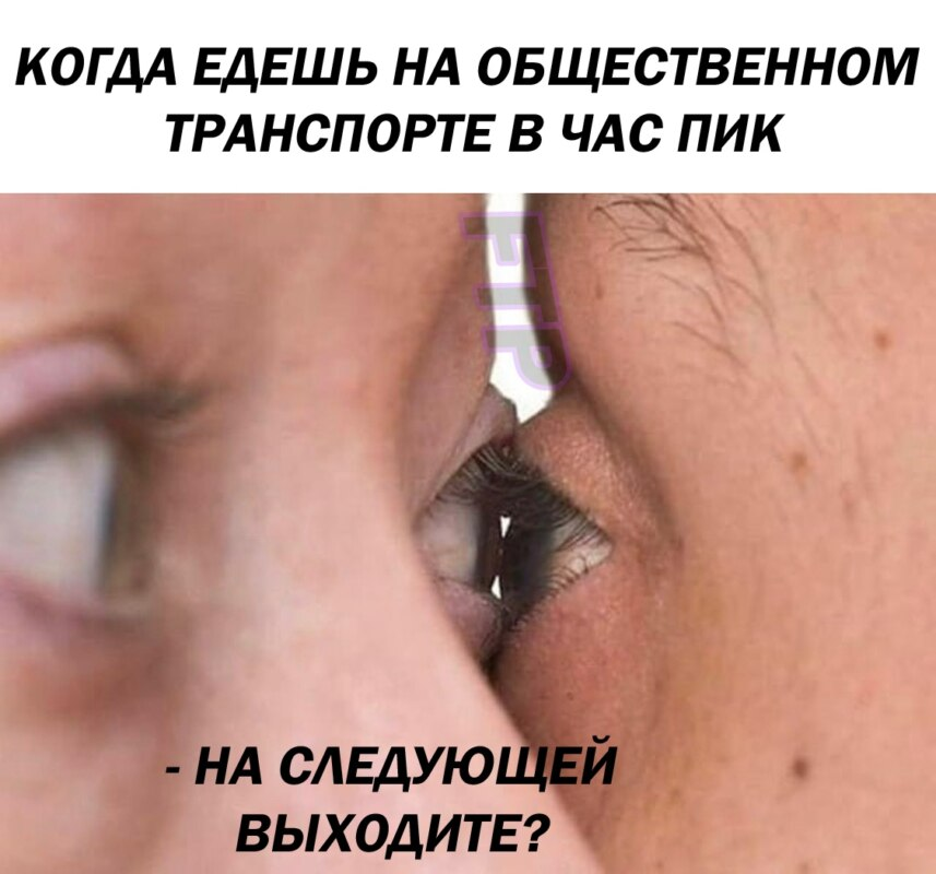 Глаза мем