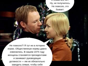 Феминистки исправили сцены советских фильмов
