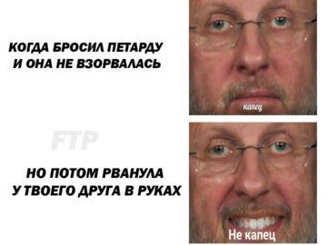 """Мем """"Капец"""" с Дмитрием Пучковым"""