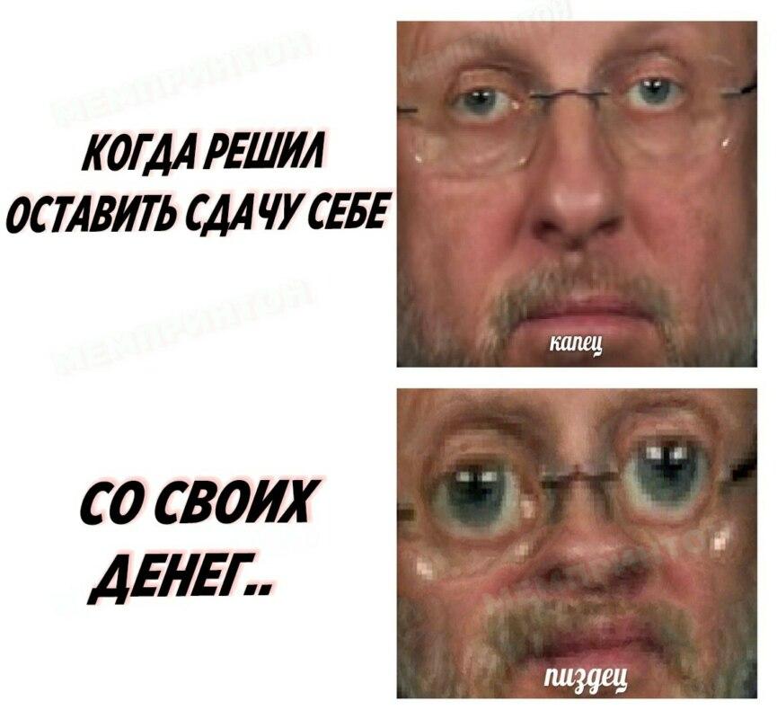Мем Капец