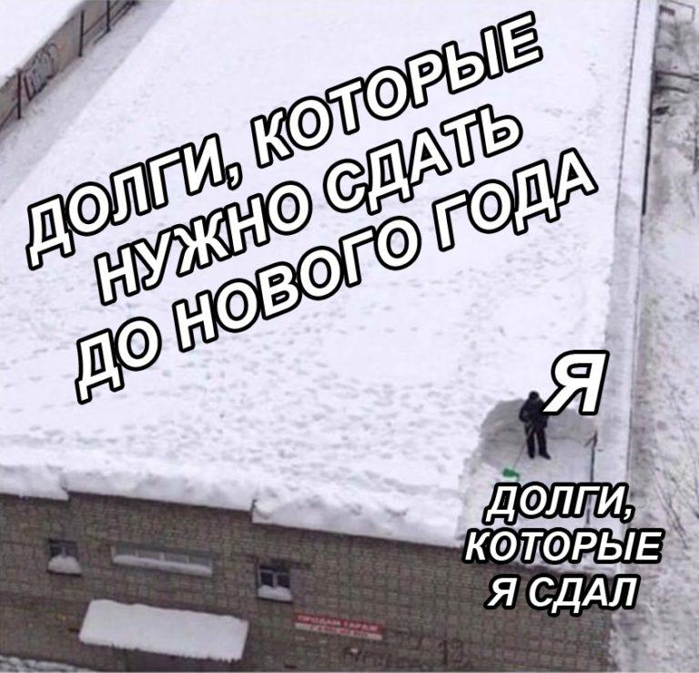 https://memepedia.ru/wp-content/uploads/2018/12/mem-sneg-na-kryshe-4-768x739.jpg