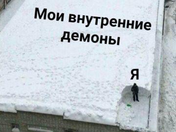 Мем уборка снега на крыше